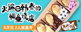 鱼形烧甜品10.13