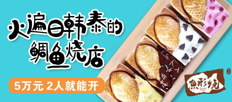 韩国鱼形烧加盟