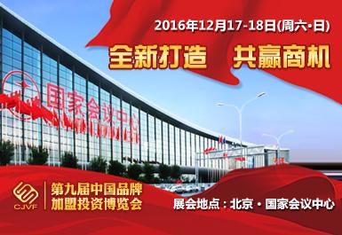 2016第九届中国品牌加盟投资博览会