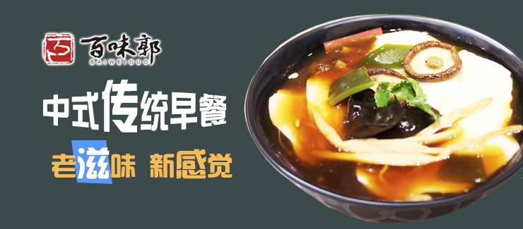 百味郭豆腐脑10.21