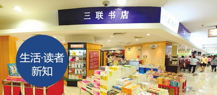 三联书店加盟