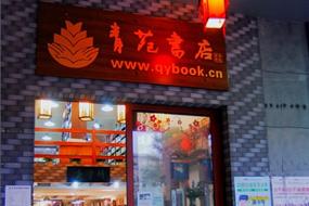 青苑书店加盟