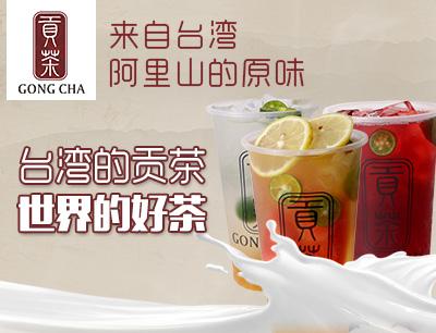 阿里山贡茶10.26