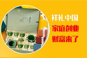 祥礼中国礼品加盟