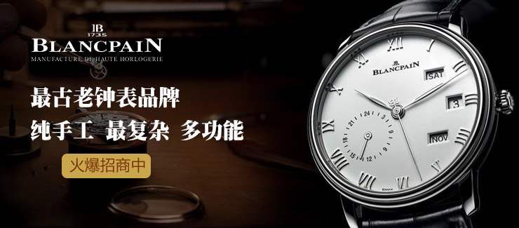 Blancpain宝珀腕表