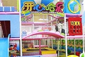开心哈乐儿童乐园加盟