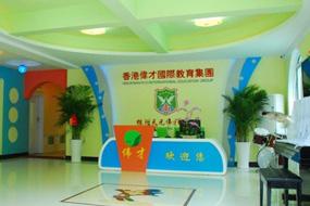 香港伟才幼儿园加盟