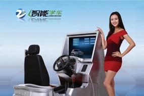 广州智能学车加盟