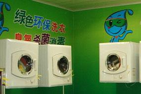 克林自助洗衣