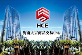 海南大宗商品交易中心加盟