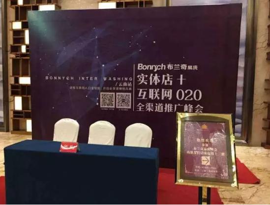 布兰奇易洗实体店+互联网O2O全渠道推广峰会云南站完美落幕!
