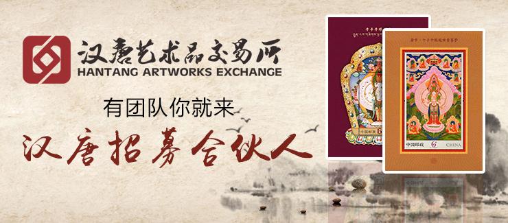 汉唐艺术品交易所加盟