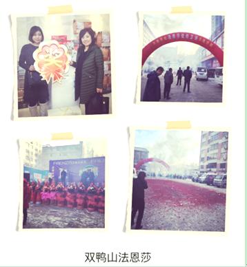 双鸭山法恩莎 瓷砖大牌开业,打造东北战区新标杆