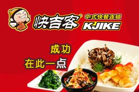 快吉客中式快餐11.17