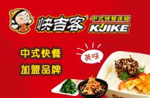 快吉克中式快餐 一对一辅导加盟