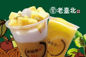 老台北饮品加盟11.18-12.17