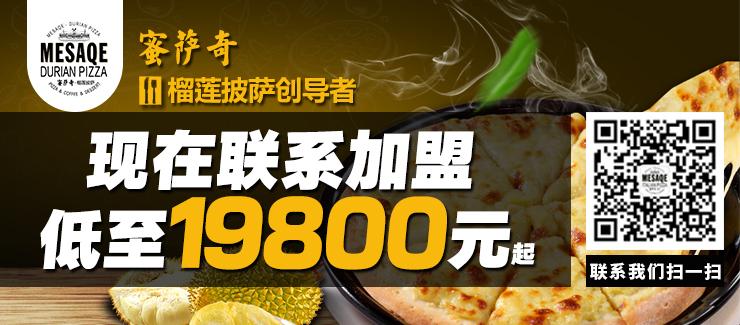 蜜萨奇水果披萨11.21