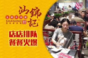 汕锦记火锅加盟11.28