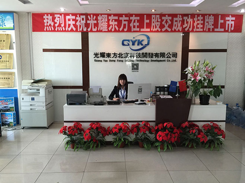展商坐标   光耀科技 中国室内环保行业开拓者、奠基者、标准规则倡导者
