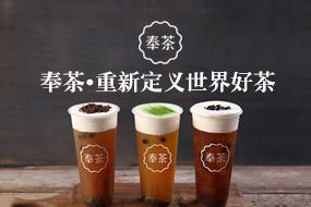 奉茶饮品加盟11.29