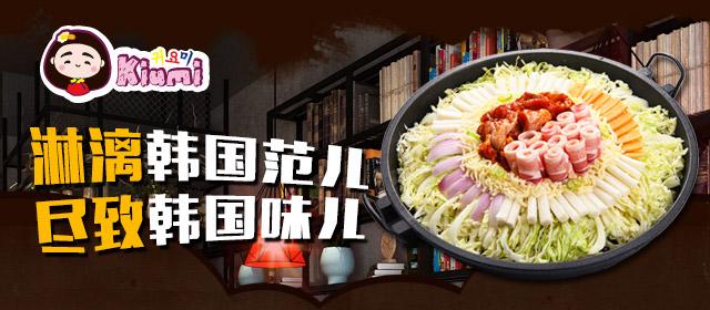 kiumi韩式美食屋