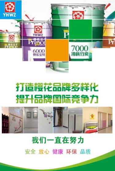 打造广东樱花品牌多样化 提升品牌竞争力
