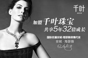千叶珠宝12.1