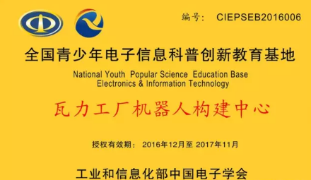 瓦力工厂机器人学校加盟资讯