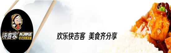 快吉客中式快餐更受中国人的喜爱 如此商机你心动了吗