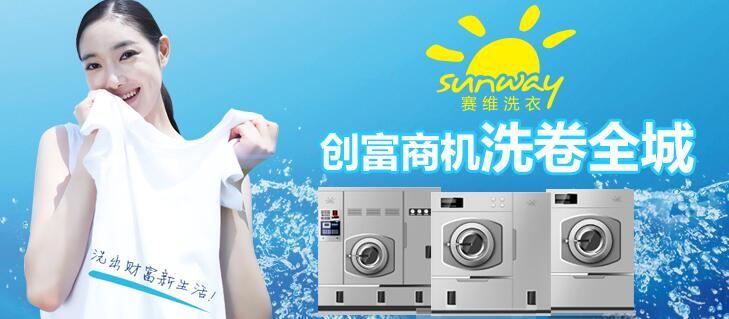 干洗店加盟哪个品牌好赛维干洗就不错