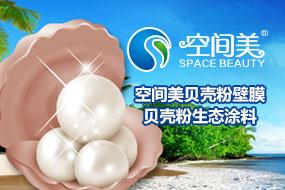 空间美贝壳粉生态涂料