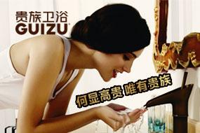 贵族卫浴加盟