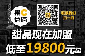 果C益佰港式甜品12.14