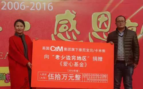 【维尼宝贝】C&M集团感恩十周年 捐赠50万婴幼儿水育器材