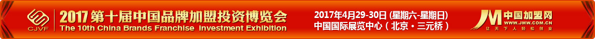 第十届展会预告加盟