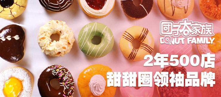 团子大家族甜甜圈12.29