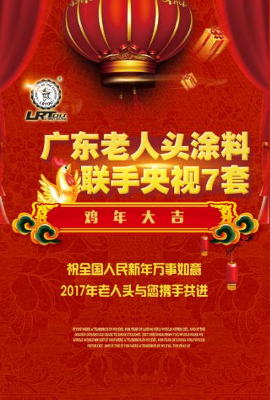 跨屏送新春祝福 广东老人头携手CCTV7恭贺新春
