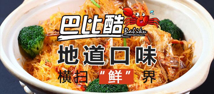 巴比酷肉蟹煲12.28