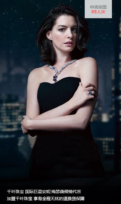 千叶珠宝品牌加盟