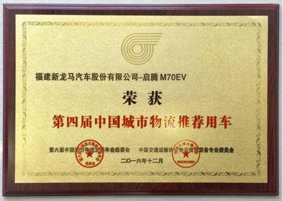 """启腾M70EV纯电动车荣获""""第四届中国城市物流推荐用车""""!"""