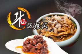 斗鸡饭场伙创意川菜17.2.9