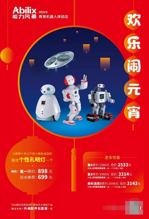 福利 | 欢乐闹元宵,机器人来啦!加盟