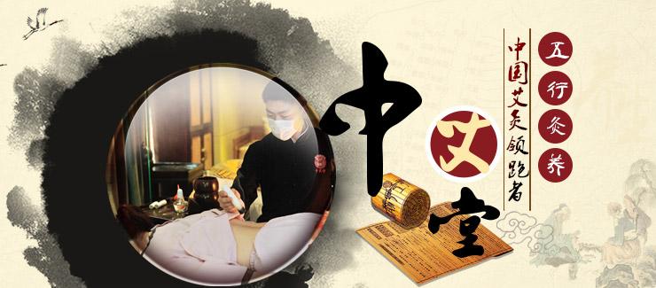 中艾堂艾灸养生馆加盟2.13