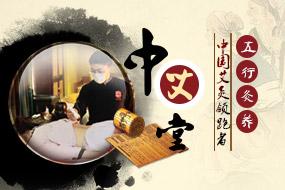 中艾堂艾灸养生馆加盟2.14