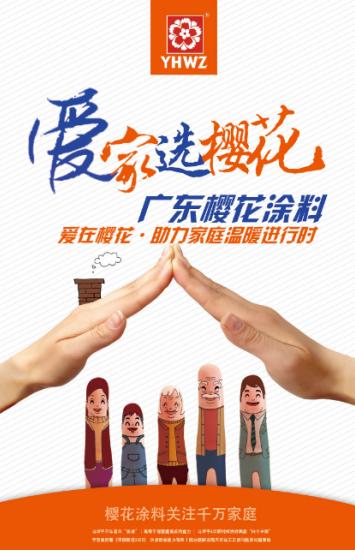 爱家就选广东樱花涂料 助力新家色彩斑斓
