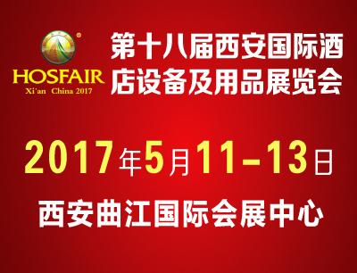 第十八届西安国际酒店设备及用品展览会