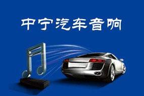 中宁汽车音响加盟