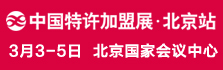 中国特许展·北京站