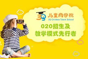 3Q儿童商学院加盟