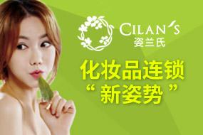姿兰氏化妆品加盟2.20
